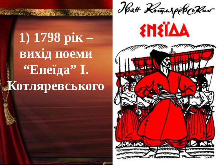 """1) 1798 рік – вихід поеми """"Енеїда"""" І. Котляревського"""
