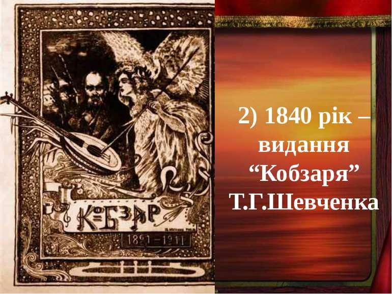 """2) 1840 рік – видання """"Кобзаря"""" Т.Г.Шевченка"""