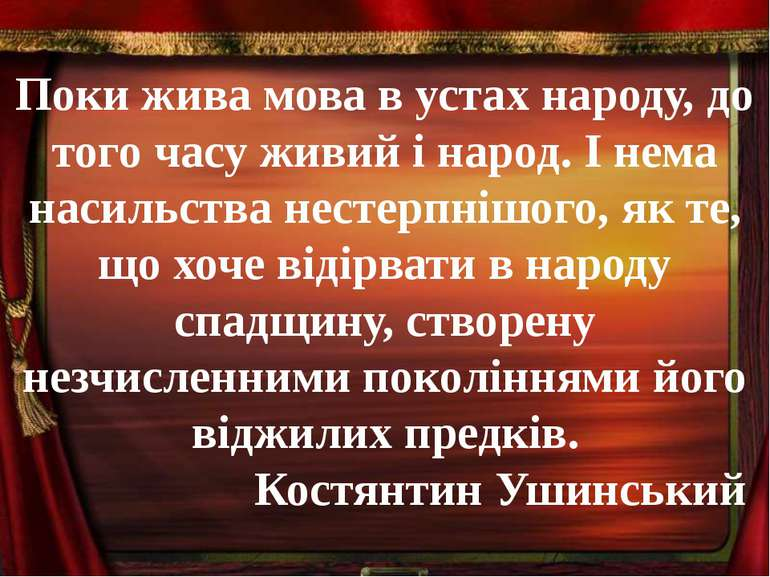 Поки жива мова в устах народу, до того часу живий i народ. I нема насильства ...