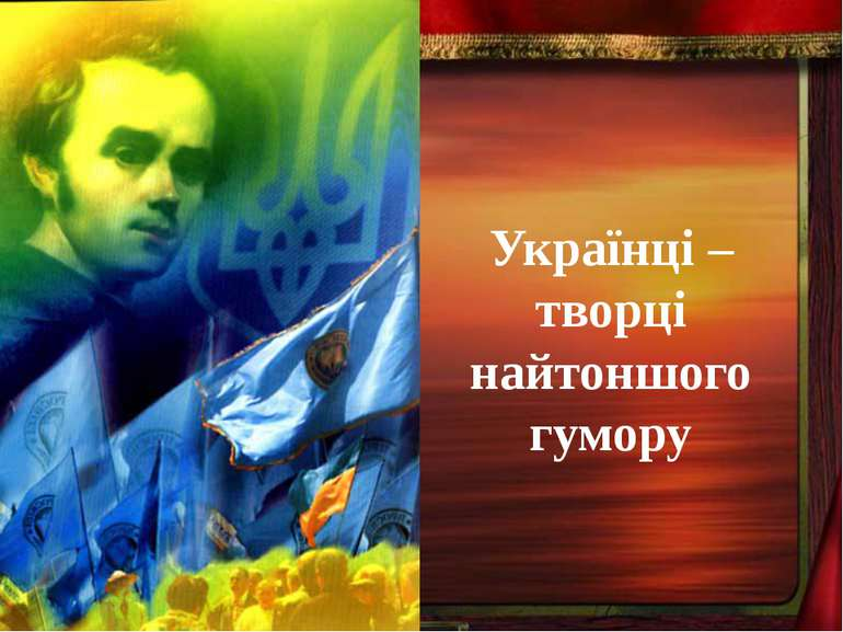 Українці – творці найтоншого гумору