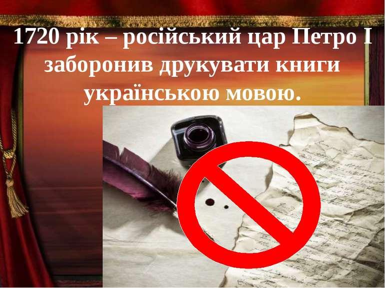 1720 рік – російський цар Петро І заборонив друкувати книги українською мовою.