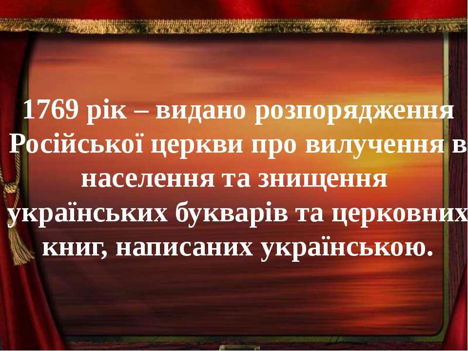1769 рік – видано розпорядження Російської церкви про вилучення в населення т...