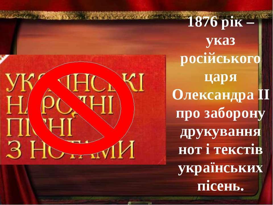 1876 рік – указ російського царя Олександра ІІ про заборону друкування нот і ...