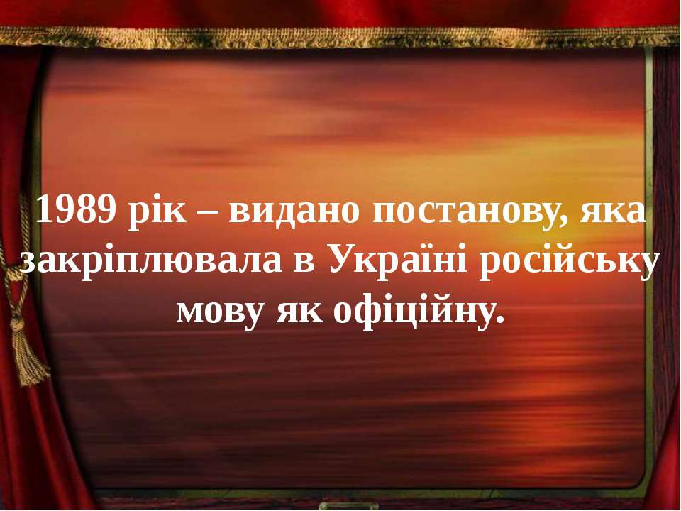 1989 рік – видано постанову, яка закріплювала в Україні російську мову як офі...