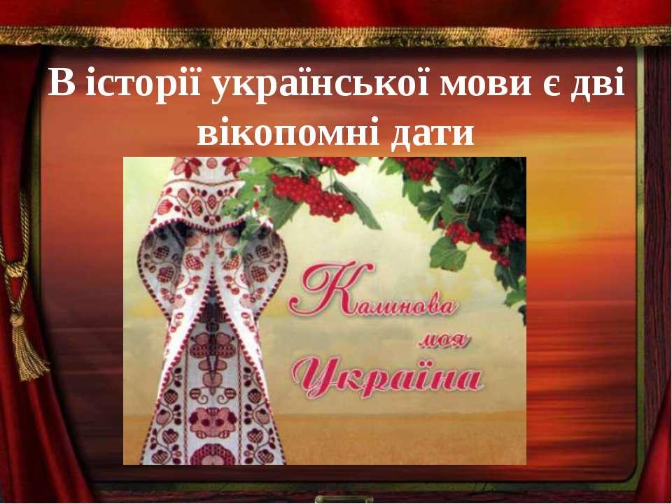 В історії української мови є дві вікопомні дати