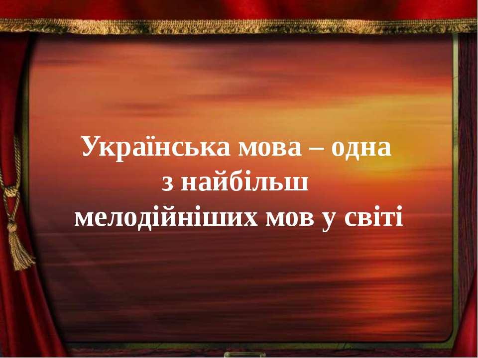 Українська мова – одна з найбільш мелодійніших мов у світі