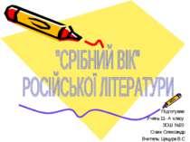 Підготував: Учень 11- А класу ЗОШ №20 Сівик Олександр Вчитель: Цецура В.С