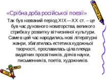 «Срібна доба російської поезії» Так був названий період XIX―XX ст. – це був ч...