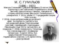М. С. ГУМІЛЬОВ (1886 – 1921) Микола Степанович Гумільов народився 15 квітня 1...