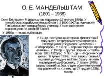 О. Е. МАНДЕЛЬШТАМ (1891 – 1938) Осип Еміліьович Мандельштам народився 15 люто...