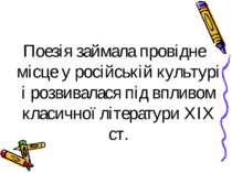 Поезія займала провідне місце у російській культурі і розвивалася під впливом...