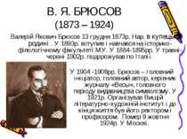 В. Я. БРЮСОВ (1873 – 1924) Валерій Якович Брюсов 13 грудня 1873р. Нар. в купе...