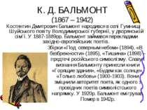 К. Д. БАЛЬМОНТ (1867 – 1942) Костянтин Дмитрович Бальмонт народився в селі Гу...