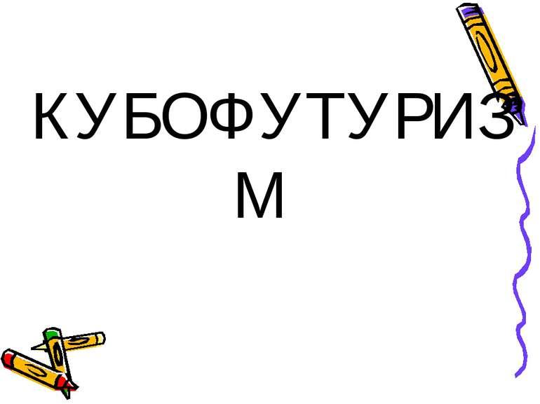 КУБОФУТУРИЗМ