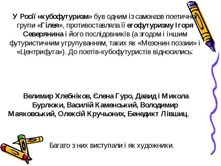 У Росії «кубофутуризм» був одним із самоназв поетичної групи «Гілея», противо...