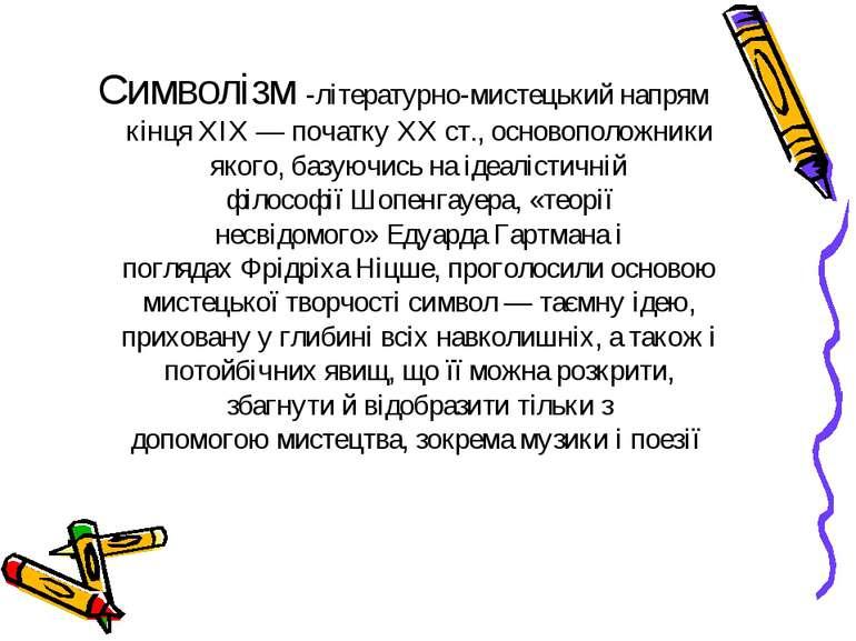 Символізм -літературно-мистецький напрям кінця ХІХ — початку ХХ ст., основопо...