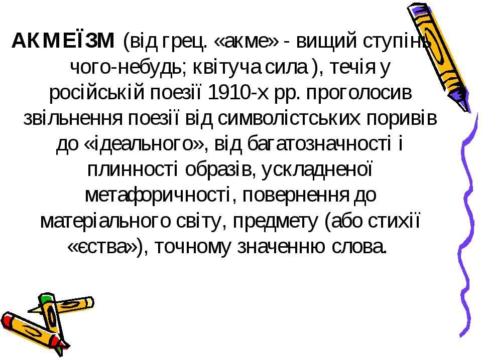 АКМЕЇЗМ (від грец. «акме» - вищий ступінь чого-небудь; квітуча сила ), течія ...