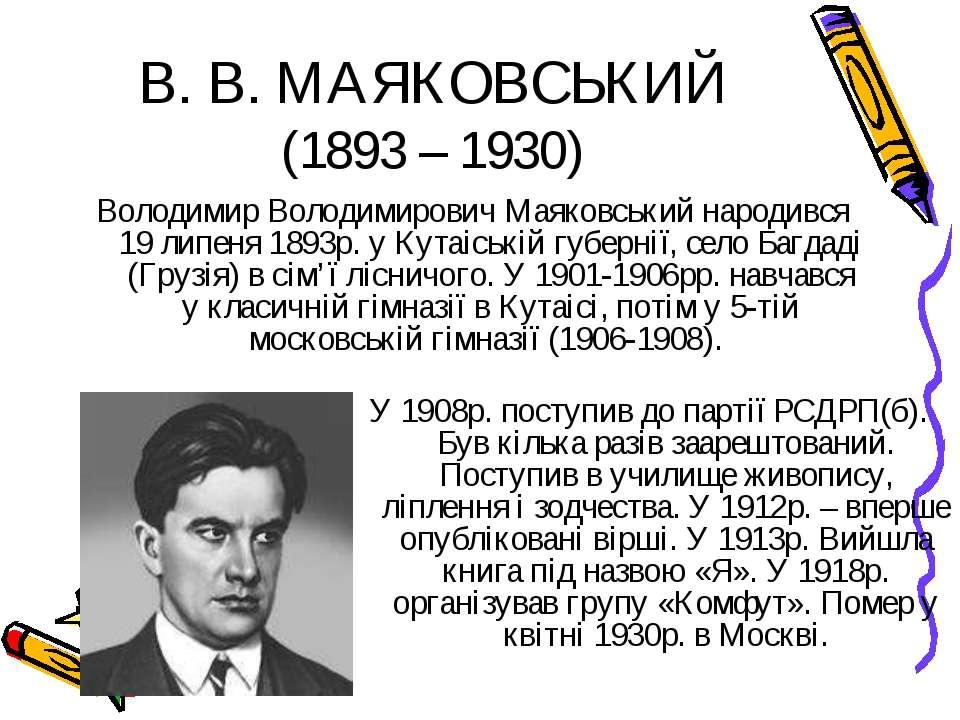 В. В. МАЯКОВСЬКИЙ (1893 – 1930) Володимир Володимирович Маяковський народився...