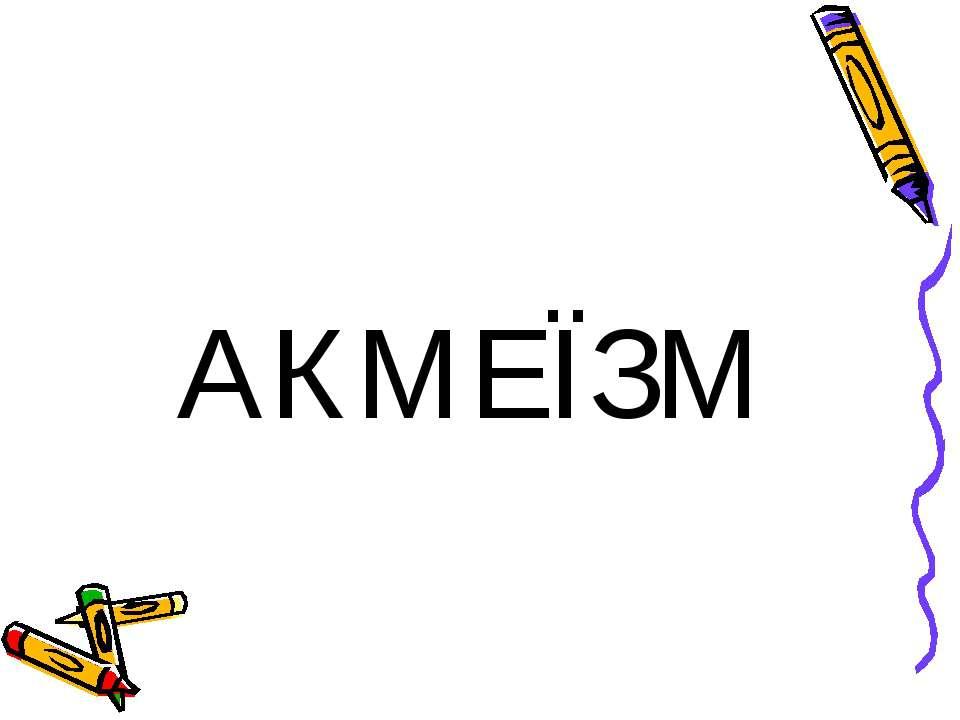 АКМЕЇЗМ
