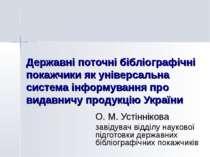 Державні поточні бібліографічні покажчики як універсальна система інформуванн...