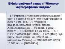 """Бібліографічний запис з """"Літопису картографічних видань"""" 67. Украина : Атлас ..."""