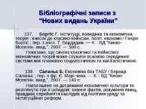 """Бібліографічні записи з """"Нових видань України"""" 137. Бортіс Г. Інституції, пов..."""