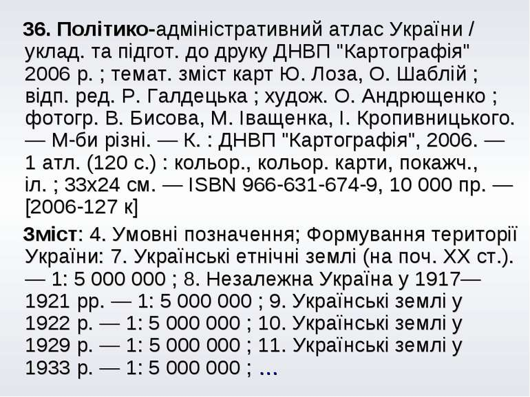 36. Політико-адміністративний атлас України / уклад. та підгот. до друку ДНВП...