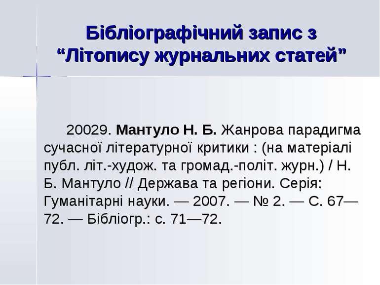 """Бібліографічний запис з """"Літопису журнальних статей"""" 20029. Мантуло Н. Б. Жан..."""