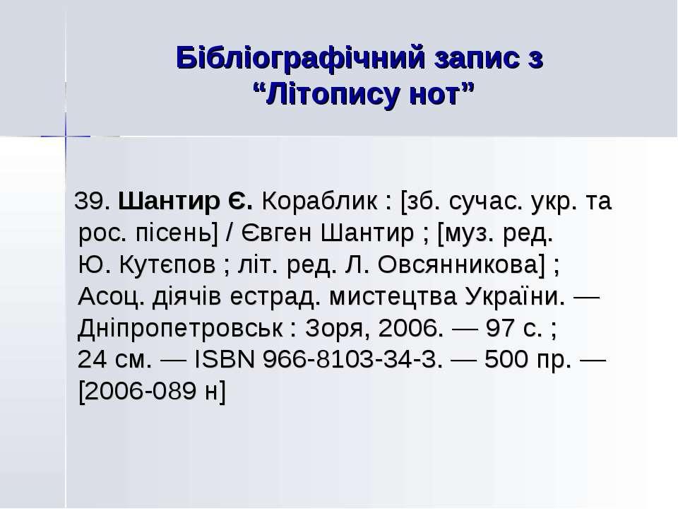 """Бібліографічний запис з """"Літопису нот"""" 39. Шантир Є. Кораблик : [зб. сучас. у..."""