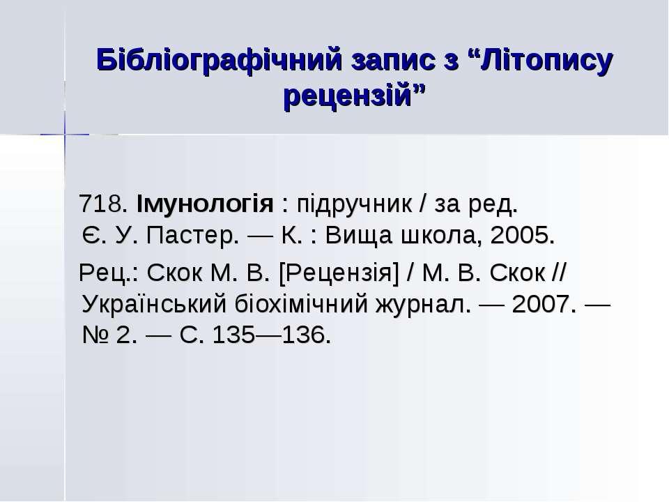 """Бібліографічний запис з """"Літопису рецензій"""" 718. Імунологія : підручник / за ..."""