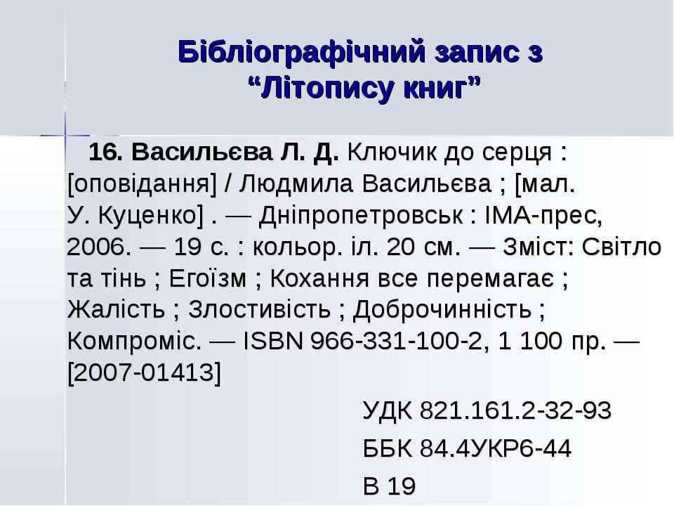 """Бібліографічний запис з """"Літопису книг"""" 16. Васильєва Л. Д. Ключик до серця :..."""