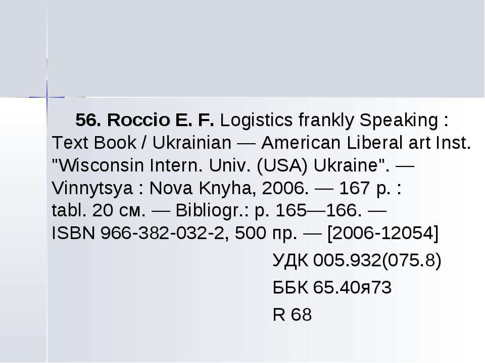 56. Roccio E. F. Logistics frankly Speaking : Text Book / Ukrainian — America...