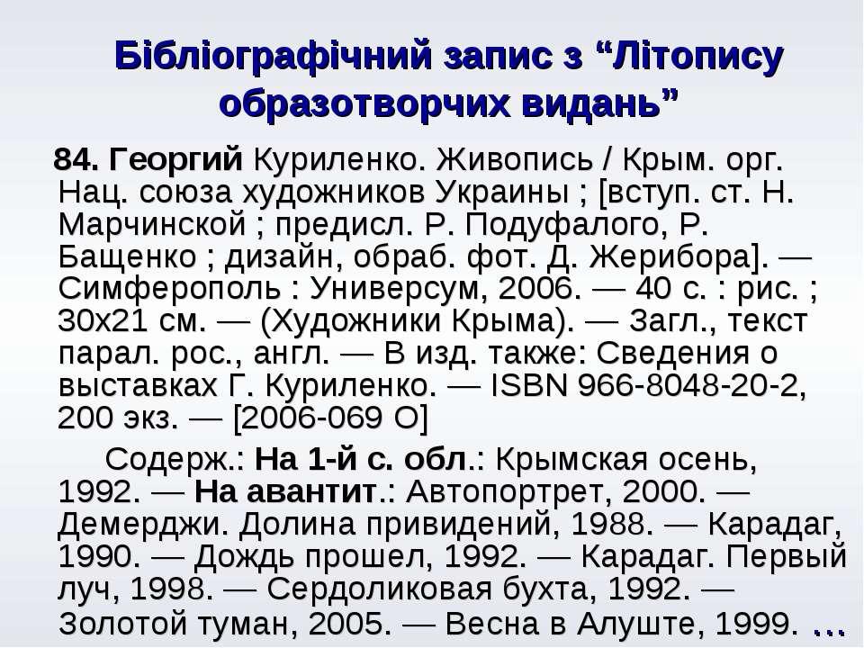 """Бібліографічний запис з """"Літопису образотворчих видань"""" 84. Георгий Куриленко..."""