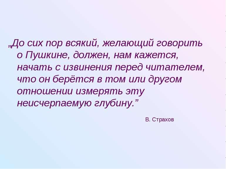 """""""До сих пор всякий, желающий говорить о Пушкине, должен, нам кажется, начать ..."""