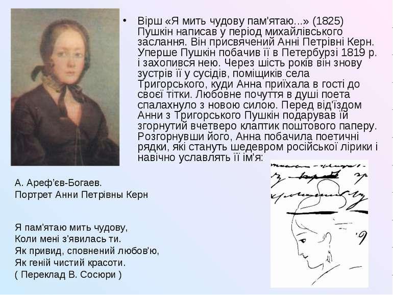 Вірш «Я мить чудову пам'ятаю...» (1825) Пушкін написав у період михайлівськог...