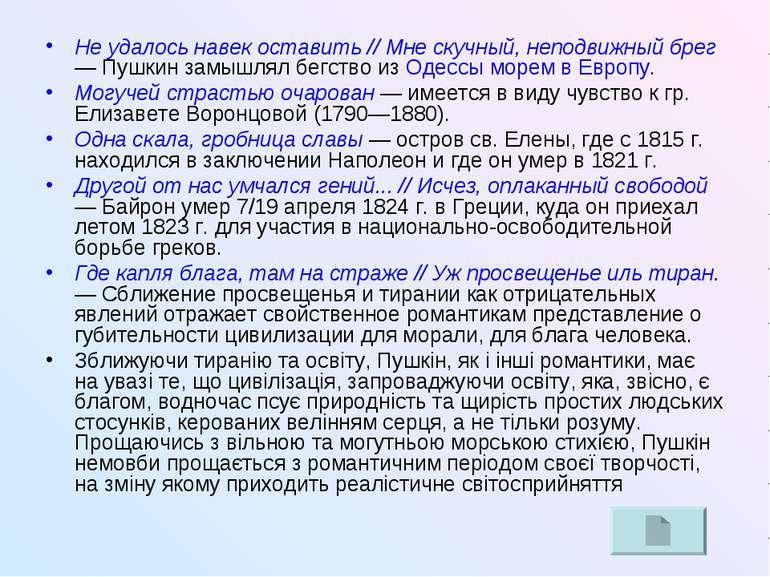 Не удалось навек оставить // Мне скучный, неподвижный брег — Пушкин замышлял ...