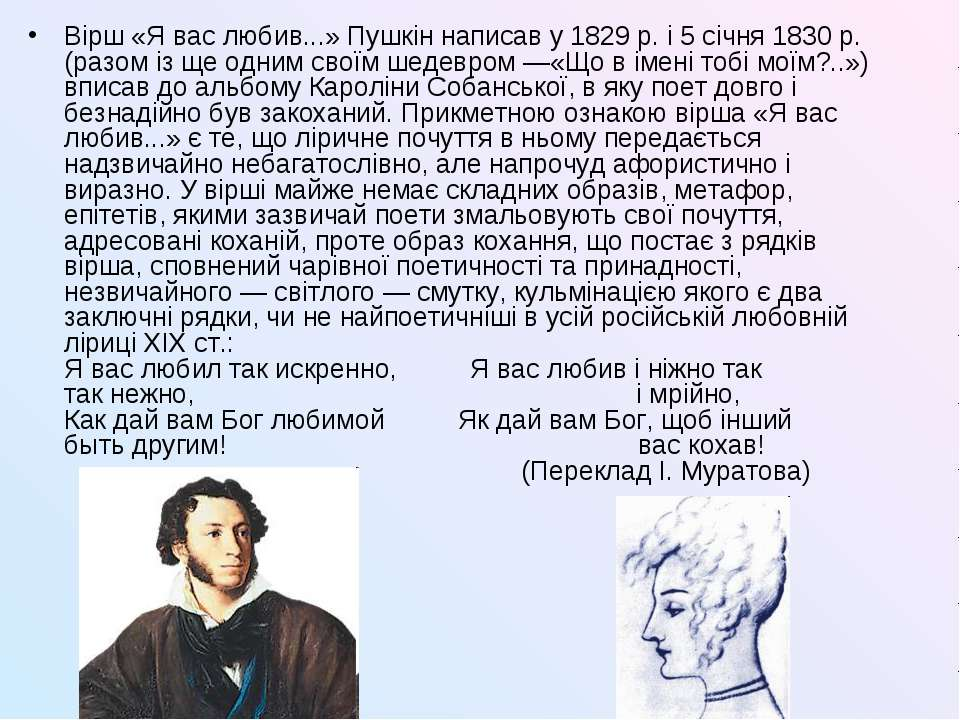 Вірш «Я вас любив...» Пушкін написав у 1829 р. і 5 січня 1830 р. (разом із ще...