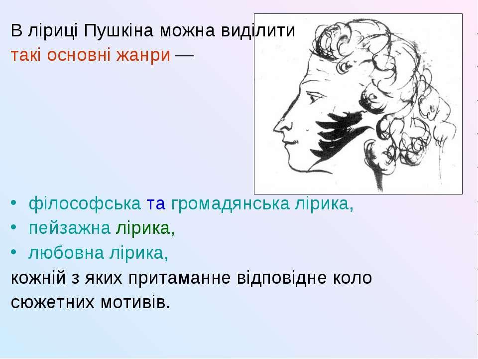 В ліриці Пушкіна можна виділити такі основнi жанри — філософська та громадянс...
