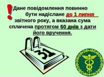 Дане повідомлення повинно бути надіслане до 1 липня звітного року, а вказана ...