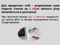 Для юридичних осіб – розрахована сума податку станом на 1 січня звітного року...