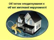 Об`єктом оподаткування є об`єкт житлової нерухомості
