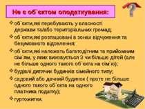 Не є об`єктом оподаткування: об`єкти,які перебувають у власності держави та/а...