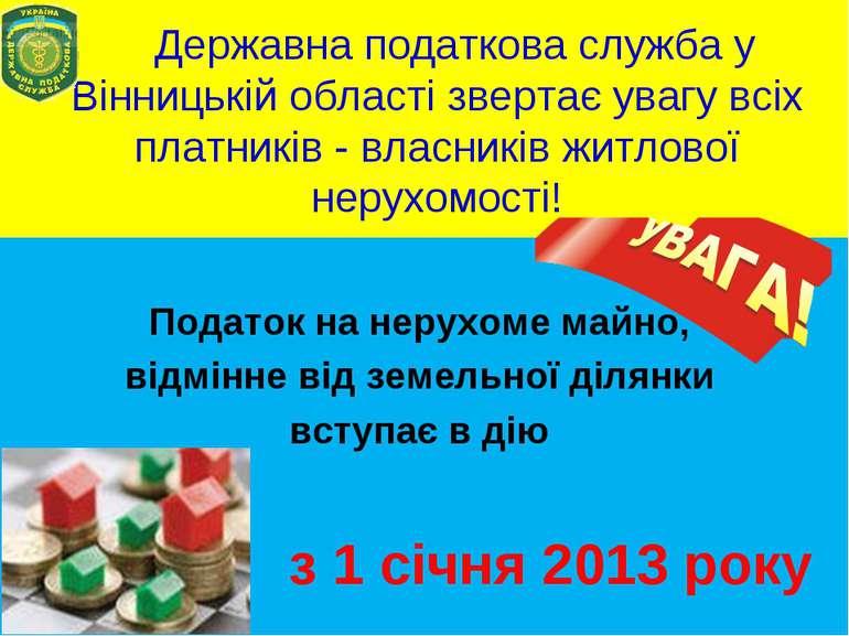 Державна податкова служба у Вінницькій області звертає увагу всіх платників -...