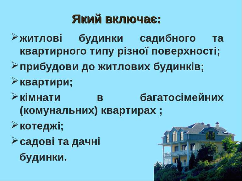Який включає: житлові будинки садибного та квартирного типу різної поверхност...