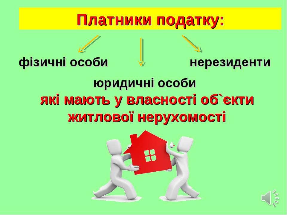 Платники податку: фізичні особи нерезиденти юридичні особи які мають у власно...