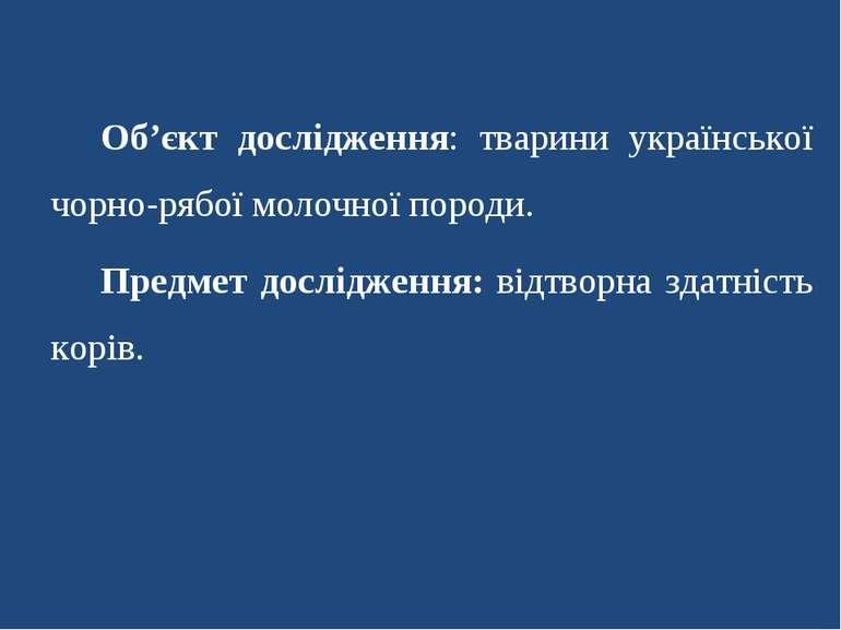 Об'єкт дослідження: тварини української чорно-рябої молочної породи. Предмет ...