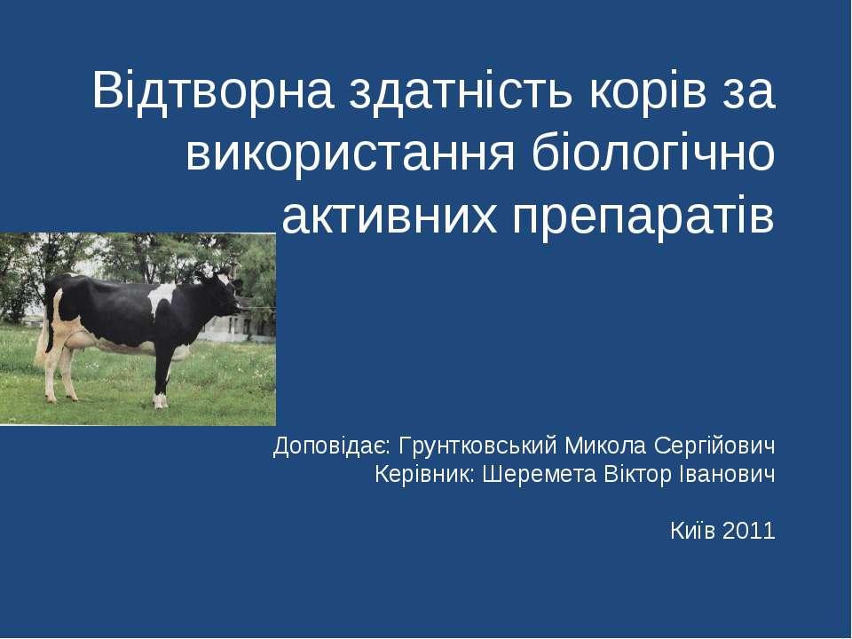 Відтворна здатність корів за використання біологічно активних препаратів Допо...