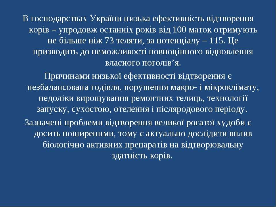 В господарствах України низька ефективність відтворення корів – упродовж оста...
