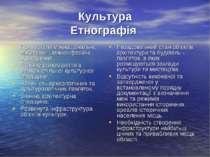 Культура Етнографія Привабливі міжнаціональні, міжетнічні і міжконфесійні від...