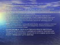 Замовник - Територіальні громади сіл, селищ, міст області Нагальність впровад...
